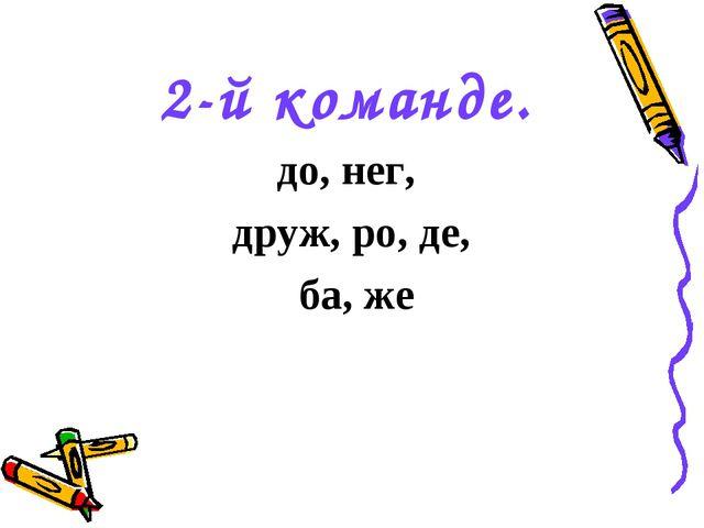 2-й команде. до, нег, друж, ро, де, ба, же