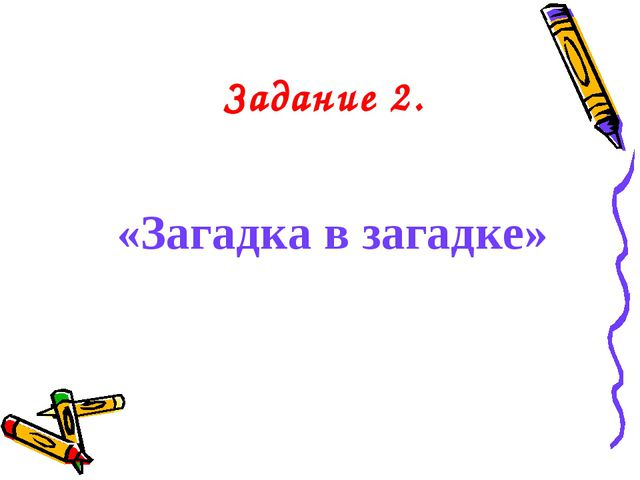 Задание 2. «Загадка в загадке»