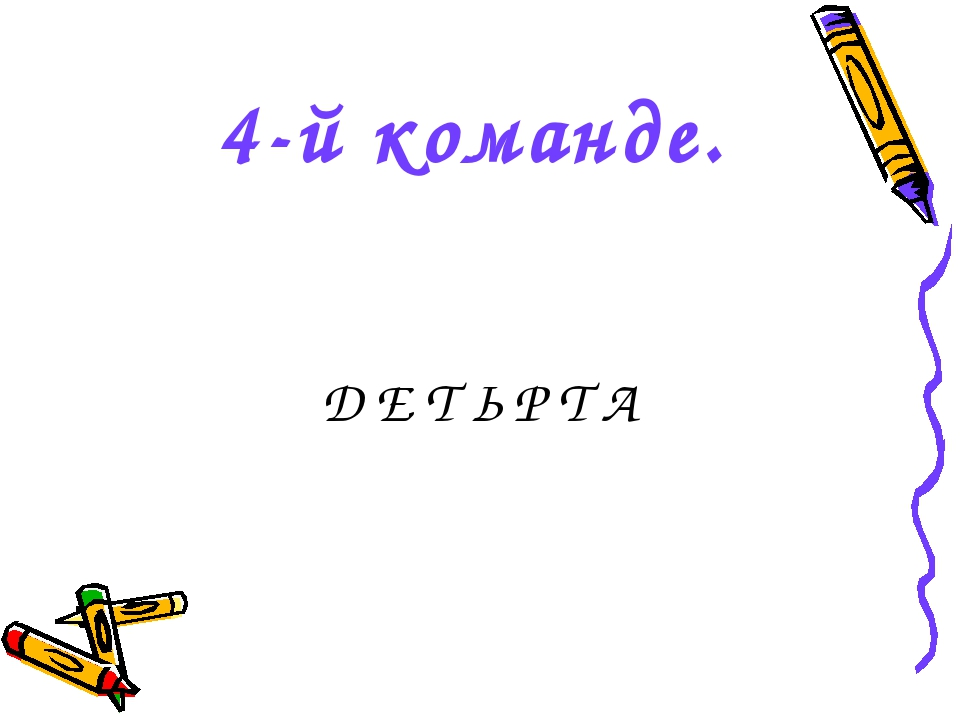4-й команде. Д Е Т Ь Р Т А