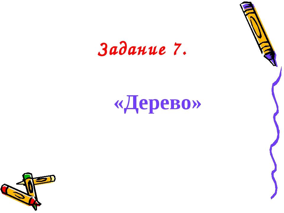 Задание 7. «Дерево»