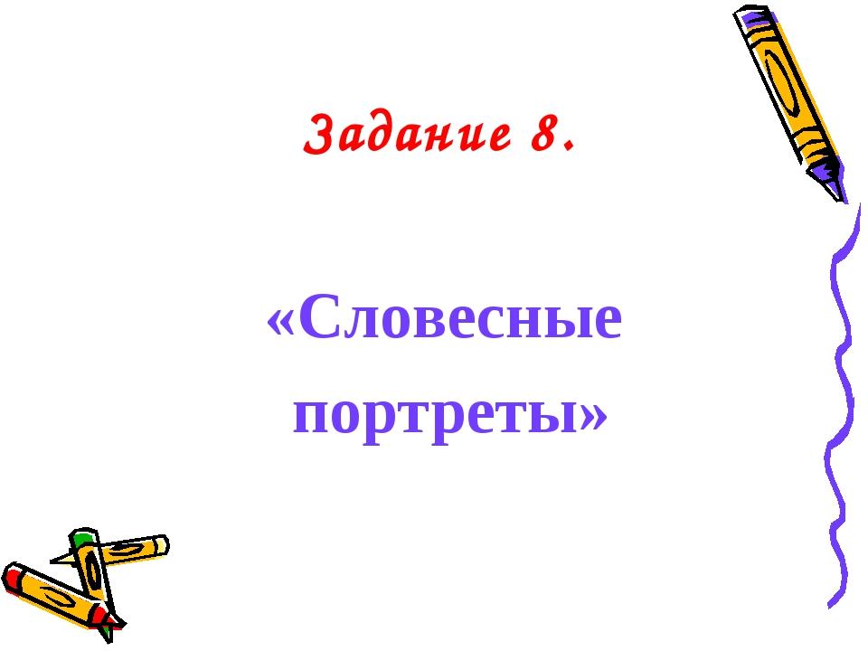 Задание 8. «Словесные портреты»