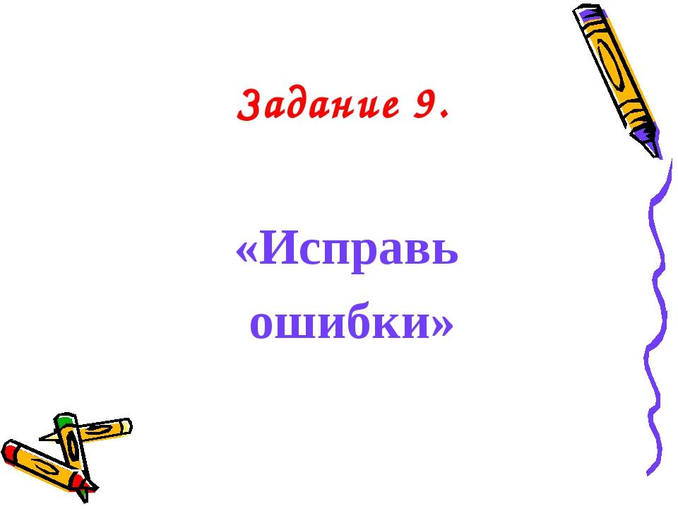 Задание 9. «Исправь ошибки»