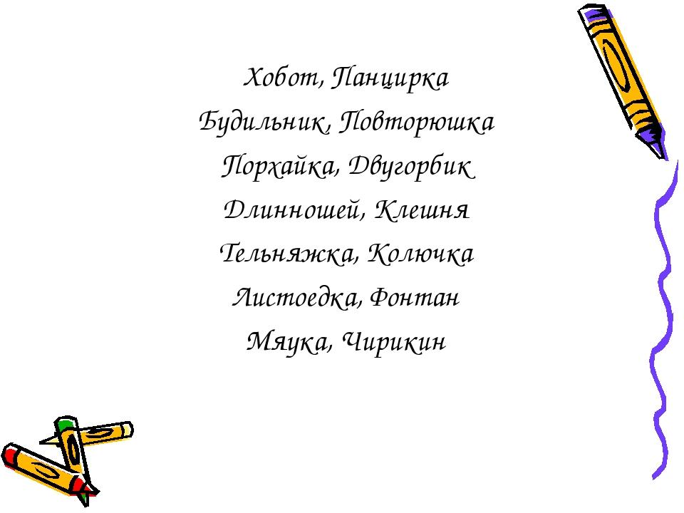 Хобот, Панцирка Будильник, Повторюшка Порхайка, Двугорбик Длинношей, Клешня Т...