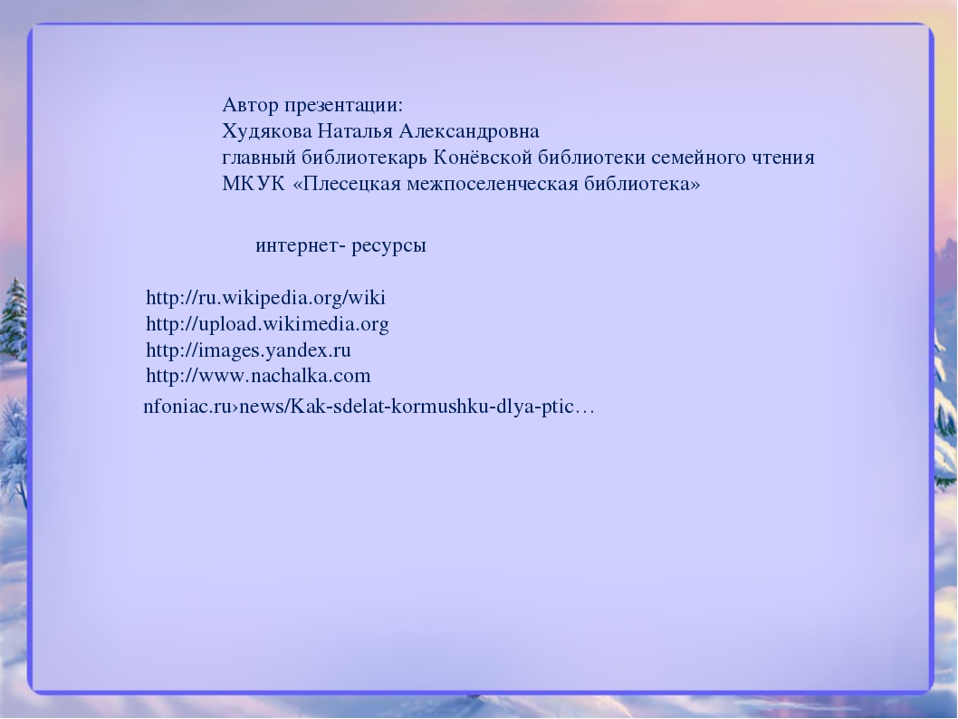 интернет- ресурсы http://ru.wikipedia.org/wiki http://upload.wikimedia.org h...