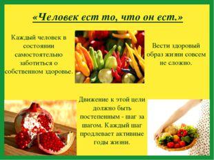 «Человек ест то, что он ест.» Движение к этой цели должно быть постепенным -