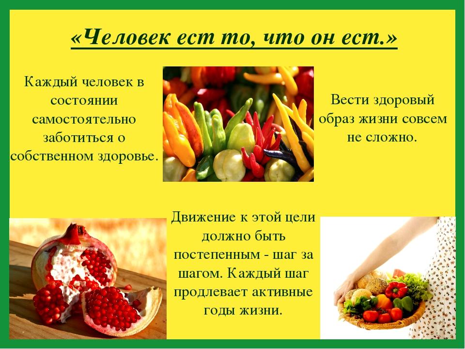 «Человек ест то, что он ест.» Движение к этой цели должно быть постепенным -...