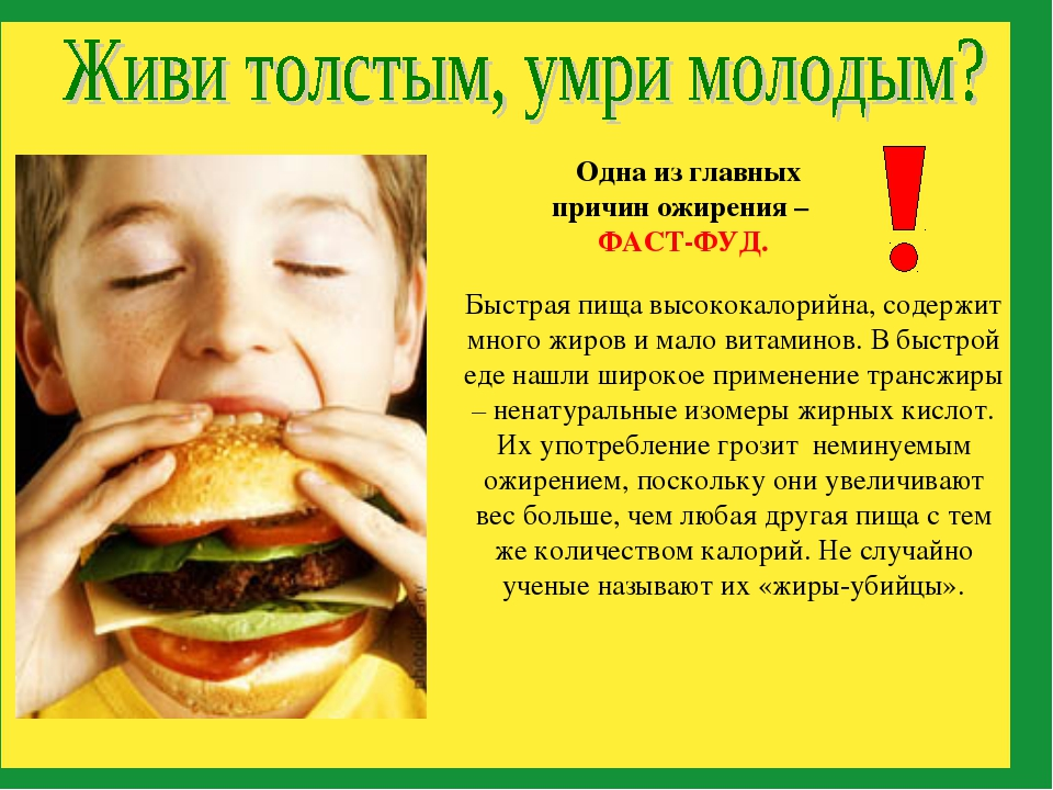 Быстрая пища высококалорийна, содержит много жиров имало витаминов. В быстро...