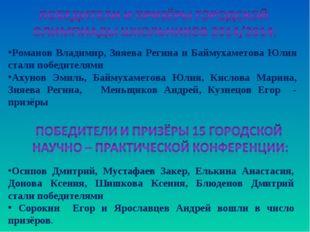 Романов Владимир, Зияева Регина и Баймухаметова Юлия стали победителями Ахун