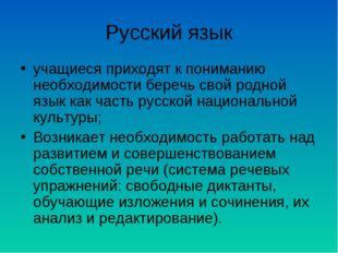 Русский язык учащиеся приходят к пониманию необходимости беречь свой родной я