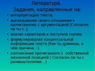 Литература. Задания, направленные на: интерпретацию текста; высказывание свое