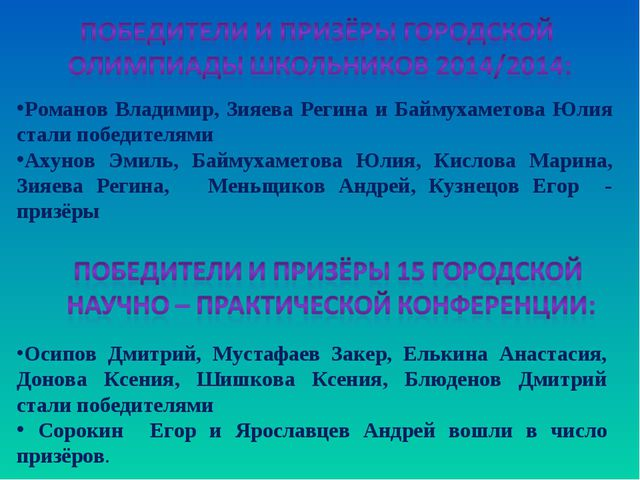 Романов Владимир, Зияева Регина и Баймухаметова Юлия стали победителями Ахун...