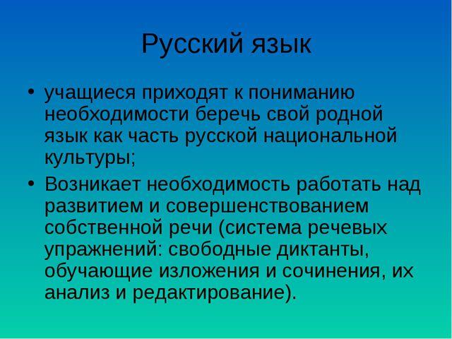 Русский язык учащиеся приходят к пониманию необходимости беречь свой родной я...