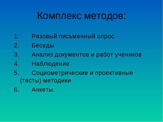 Комплекс методов: 1. Разовый письменный опрос 2. Беседы 3....