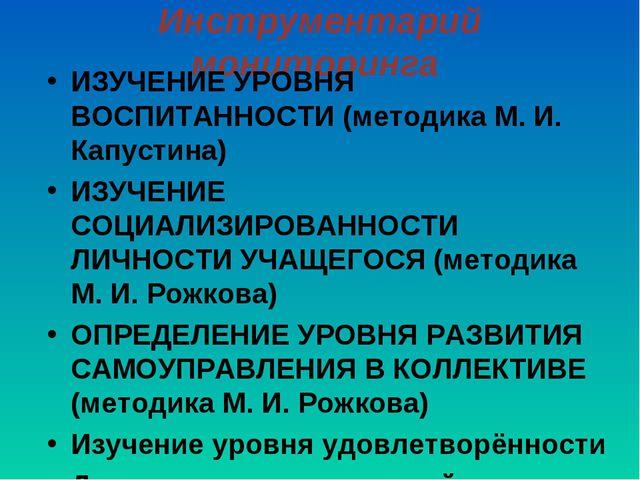 Инструментарий мониторинга ИЗУЧЕНИЕ УРОВНЯ ВОСПИТАННОСТИ (методика М. И. Капу...