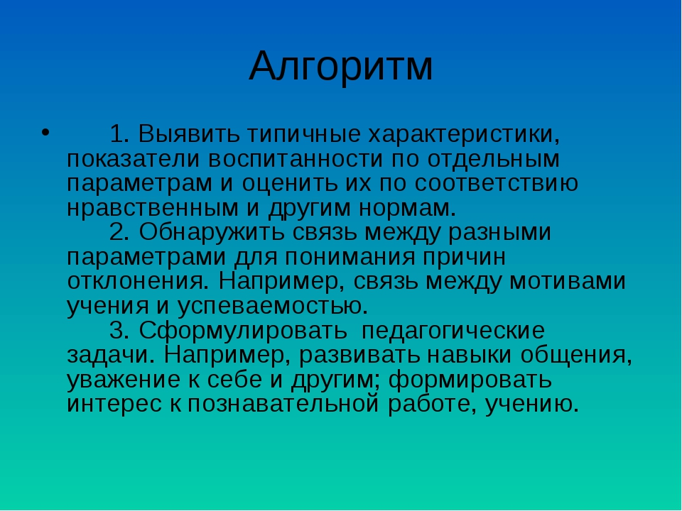 Алгоритм    1. Выявить типичные характеристики, показатели воспитанности п...