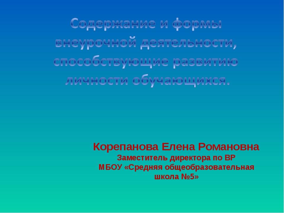 Корепанова Елена Романовна Заместитель директора по ВР МБОУ «Средняя общеобра...