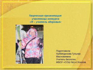 Творческая презентация участницы конкурса «Я – учитель здоровья»  Подготови