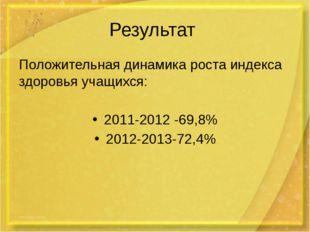 Результат Положительная динамика роста индекса здоровья учащихся: 2011-2012 -