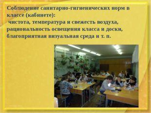 . Соблюдение санитарно-гигиенических норм в классе (кабинете): чистота, те