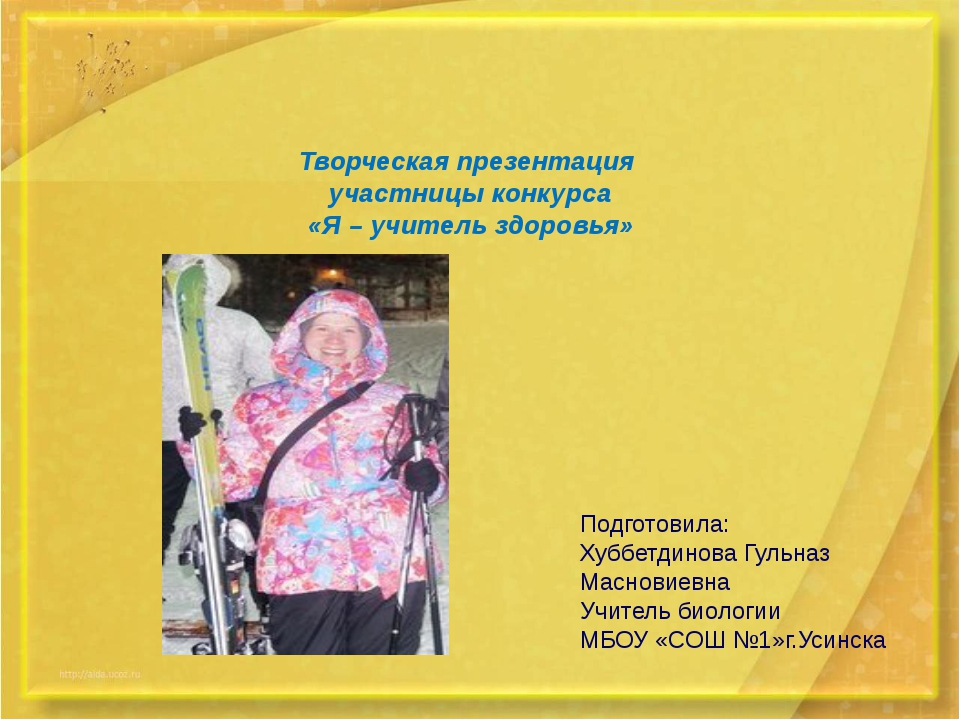 Творческая презентация участницы конкурса «Я – учитель здоровья»  Подготови...