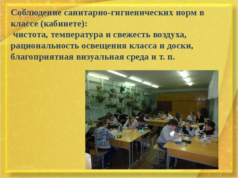 . Соблюдение санитарно-гигиенических норм в классе (кабинете): чистота, те...