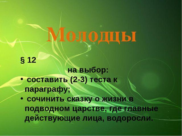 Молодцы § 12 на выбор: составить (2-3) теста к параграфу; сочинить сказку о ж...