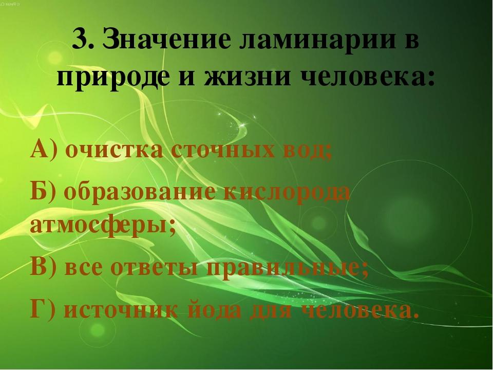 3. Значение ламинарии в природе и жизни человека: А) очистка сточных вод; Б)...