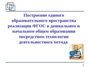 Построение единого образовательного пространства реализации ФГОС в дошкольном