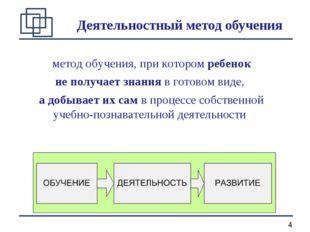 метод обучения, при котором ребенок не получает знания в готовом виде, а доб