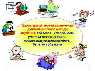 Характерной чертой технологии деятельностного метода обучения является способ