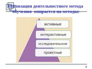 Реализация деятельностного метода обучения опирается на методы: *