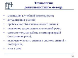 Технология деятельностного метода мотивация к учебной деятельности; актуализа
