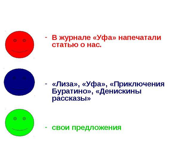В журнале «Уфа» напечатали статью о нас. «Лиза», «Уфа», «Приключения Буратино...