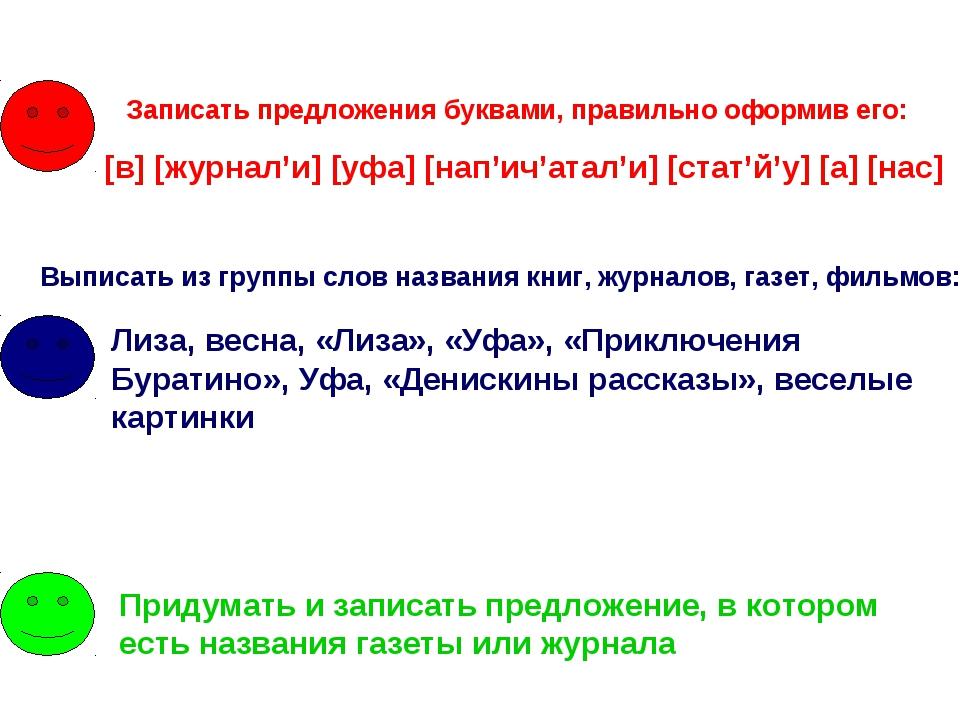 [в] [журнал'и] [уфа] [нап'ич'атал'и] [стат'й'у] [а] [нас] Лиза, весна, «Лиза»...