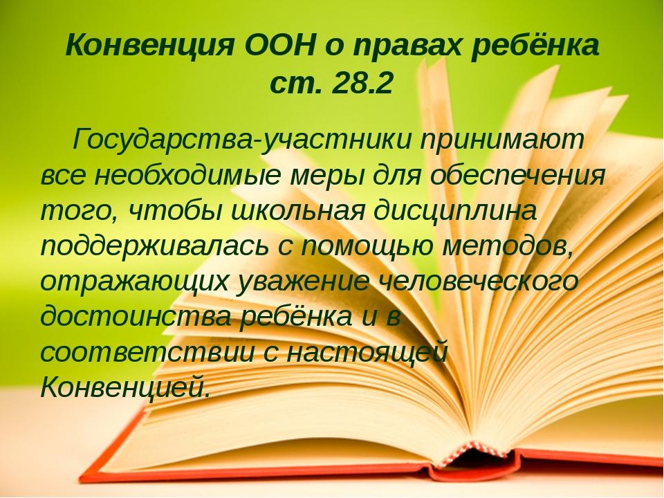 Конвенция ООН о правах ребёнка ст. 28.2 Государства-участники принимают все н...