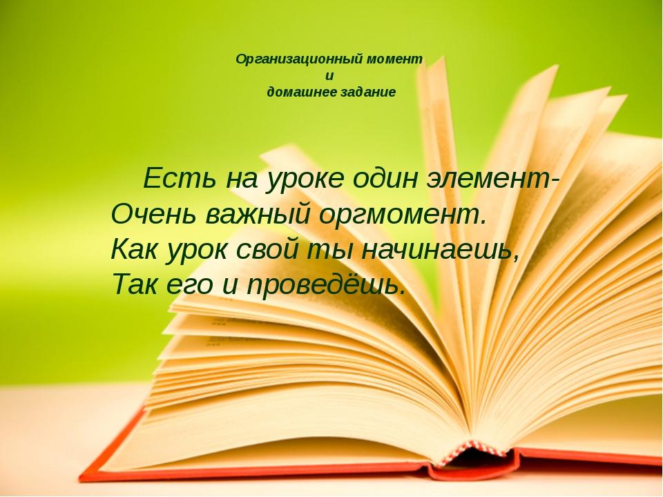 Организационный момент и домашнее задание Есть на уроке один элемент- Очень в...