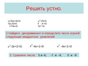Решить устно. (x-5)(x+3)=0; -25=0; X(x-4)=0; 4 - 9 =0; +5x=0; 5 =0. 2.Найдите