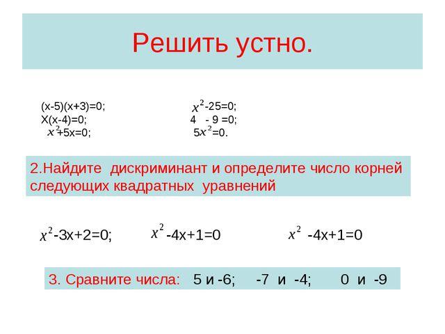 Решить устно. (x-5)(x+3)=0; -25=0; X(x-4)=0; 4 - 9 =0; +5x=0; 5 =0. 2.Найдите...