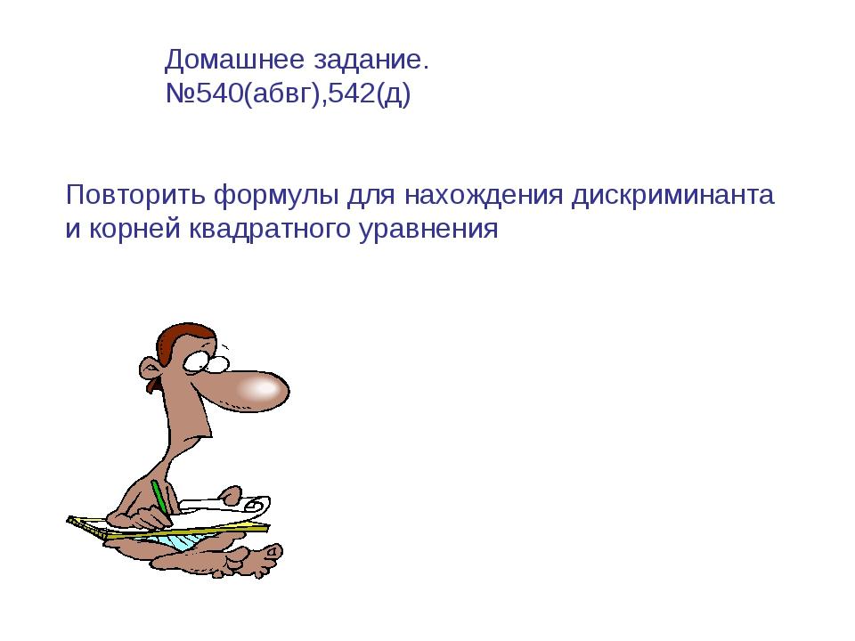 Домашнее задание. №540(абвг),542(д) Повторить формулы для нахождения дискрими...