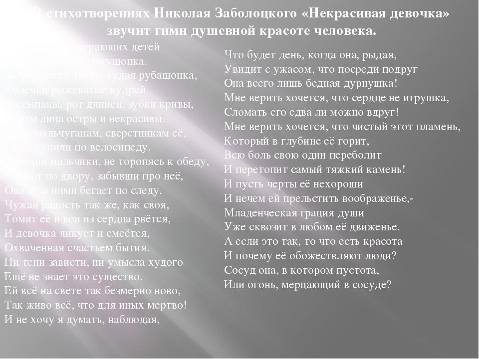 В стихотворениях Николая Заболоцкого «Некрасивая девочка» звучит гимн душевн...