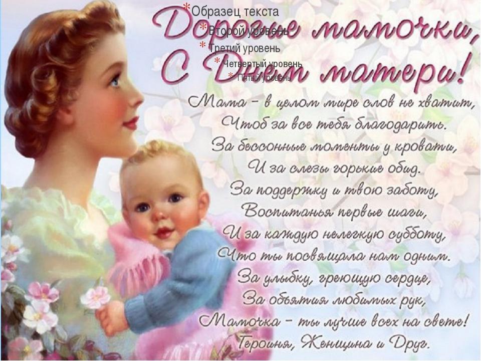 Поздравления с матери прикольные