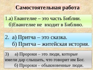 Самостоятельная работа 1.а) Евангелие – это часть Библии. б)Евангелие не вход