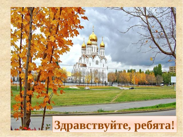 «Молитва» М. Ю. Лермонтов Здравствуйте, ребята!