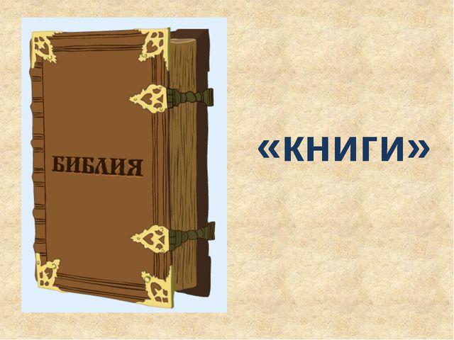 «книги»