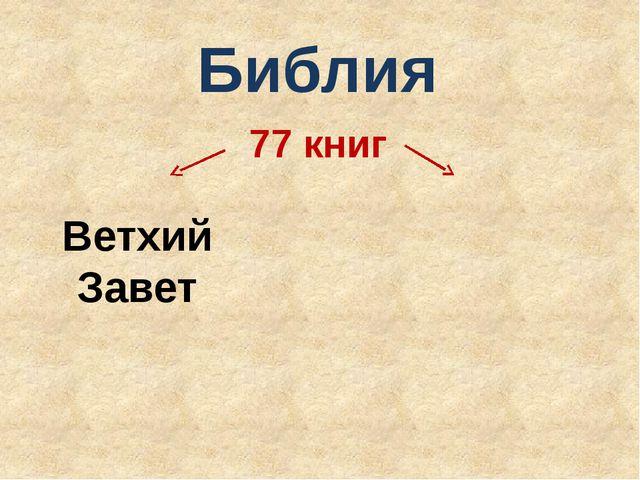 Библия 77 книг Ветхий Завет