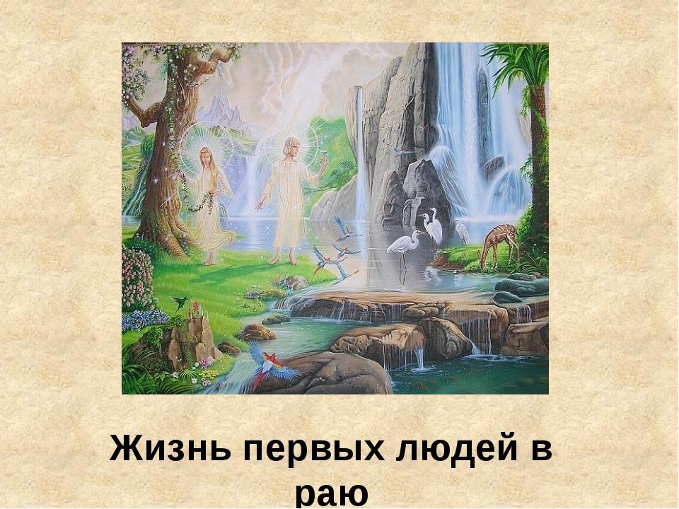Жизнь первых людей в раю
