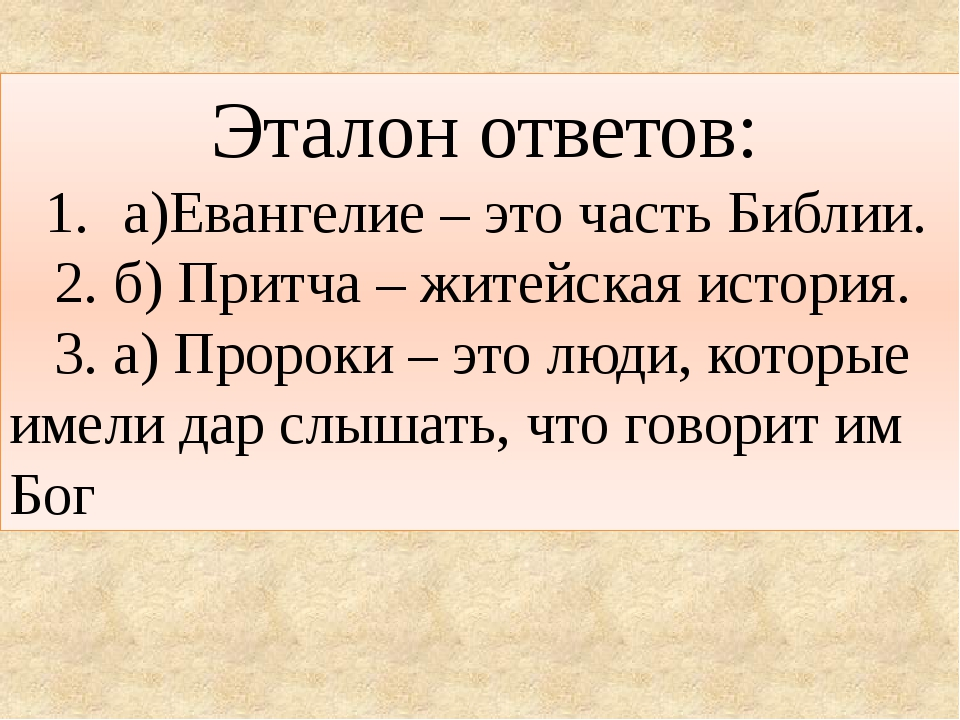 Эталон ответов: а)Евангелие – это часть Библии. 2. б) Притча – житейская исто...