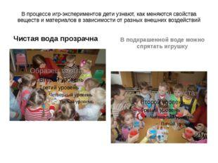 В процессе игр-экспериментов дети узнают, как меняются свойства веществ и мат