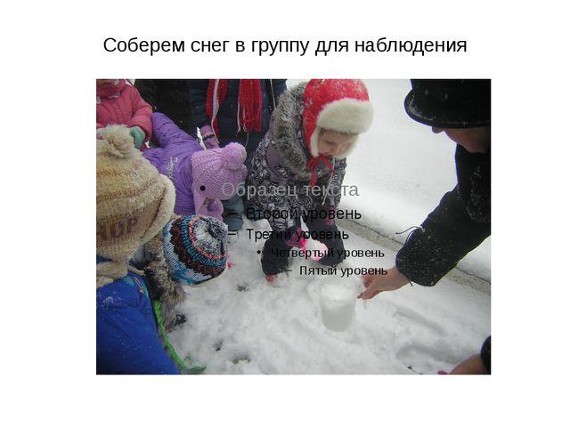 Соберем снег в группу для наблюдения