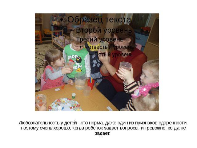 Любознательность у детей - это норма, даже один из признаков одаренности, поэ...